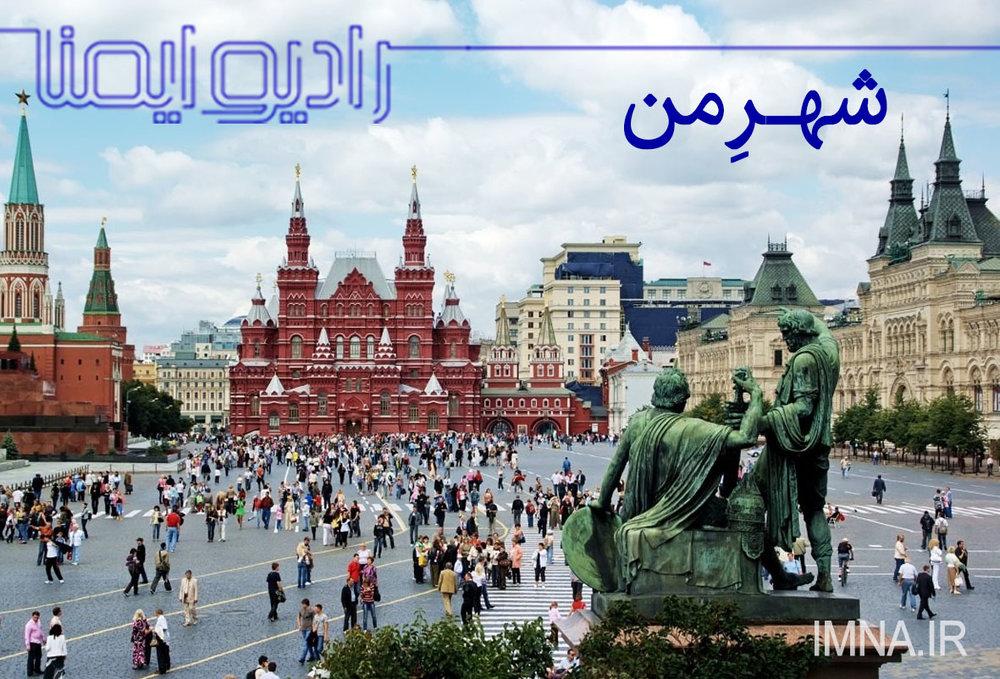 شهر من؛ سنت پترزبرگ چهارمین خواهر خوانده اصفهان
