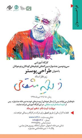 Designing poster workshop for children & youth filmfest in Isfahan