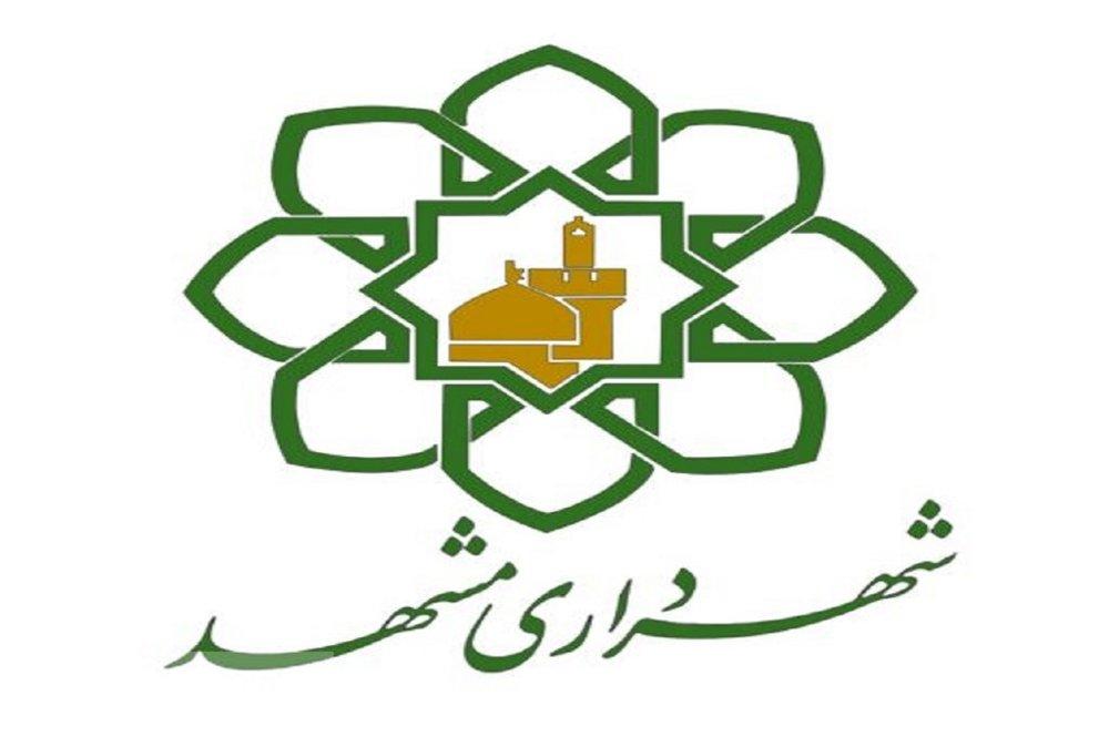 گره گشایی از ۷۵ هزار مشکل شهروندی در مشهد