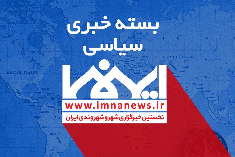 پیگیریهای عارف برای رفع حصر