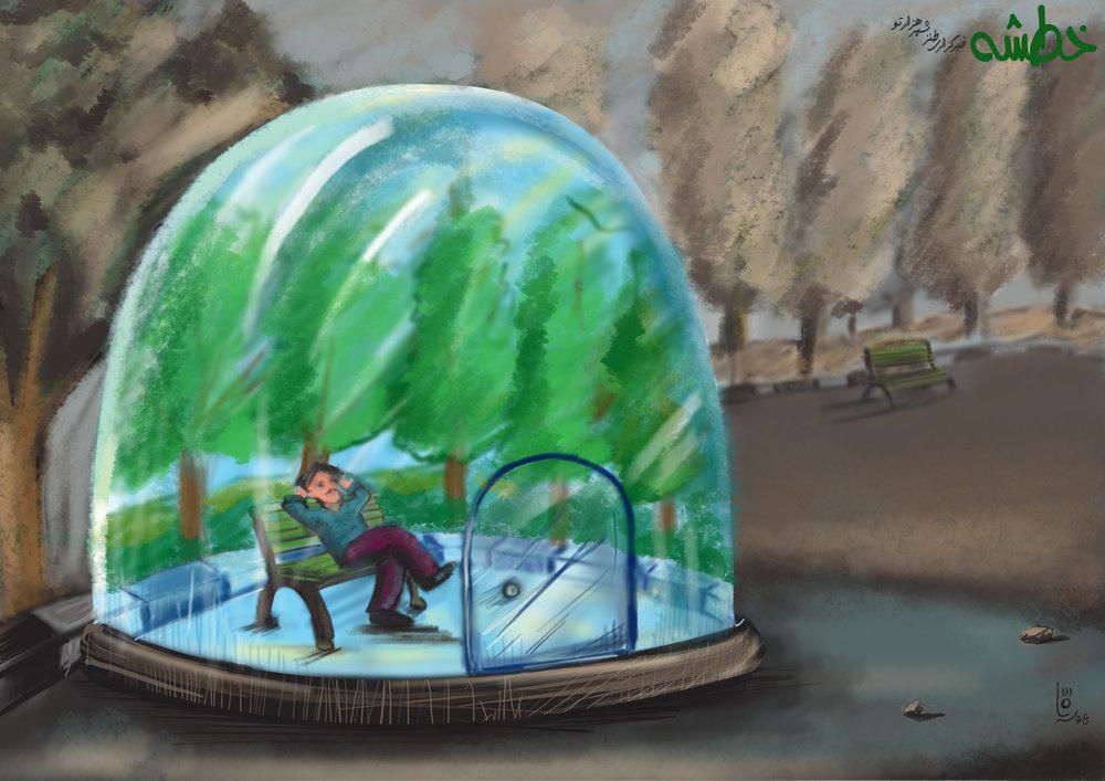 محیط زیست سالم حق شهروندان است