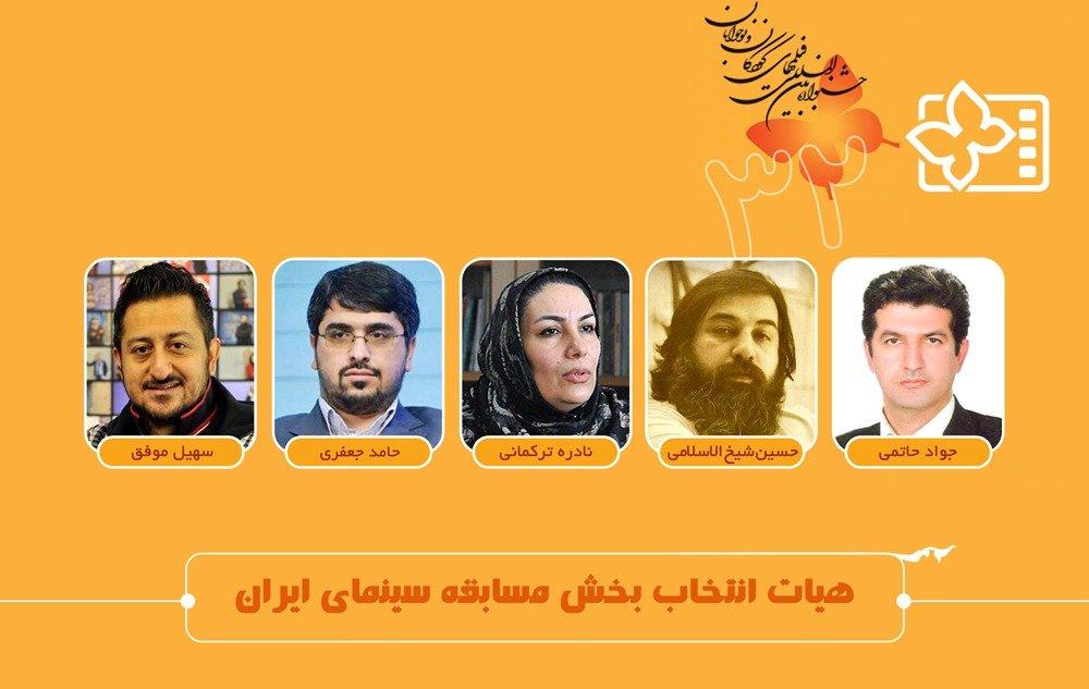 هیئت انتخاب بخش سینمای ایران جشنواره فیلم کودک معرفی شد
