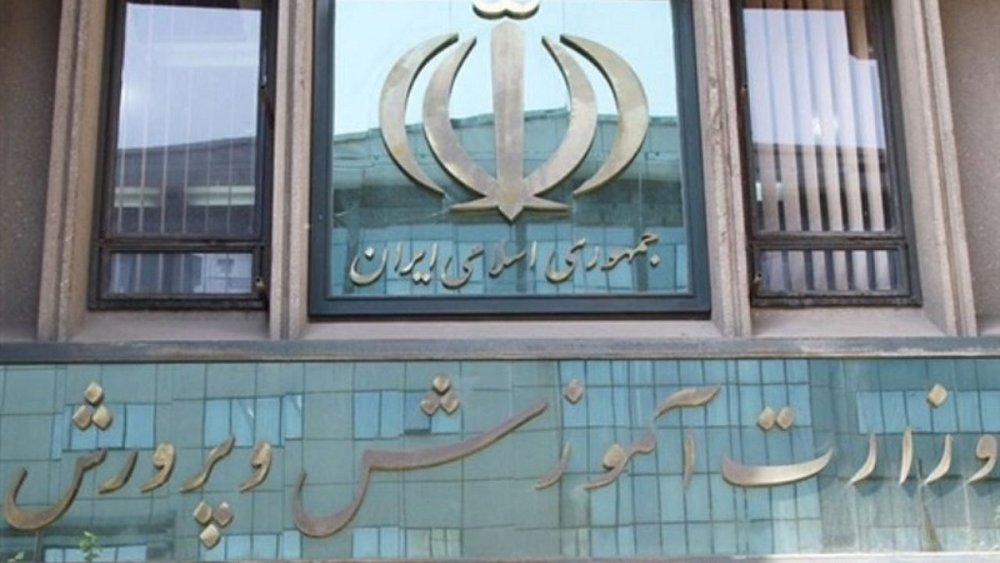 وزارت آموزش و پرورش مکلف به بازنگری اساسنامه صندوق ذخیره فرهنگیان شد