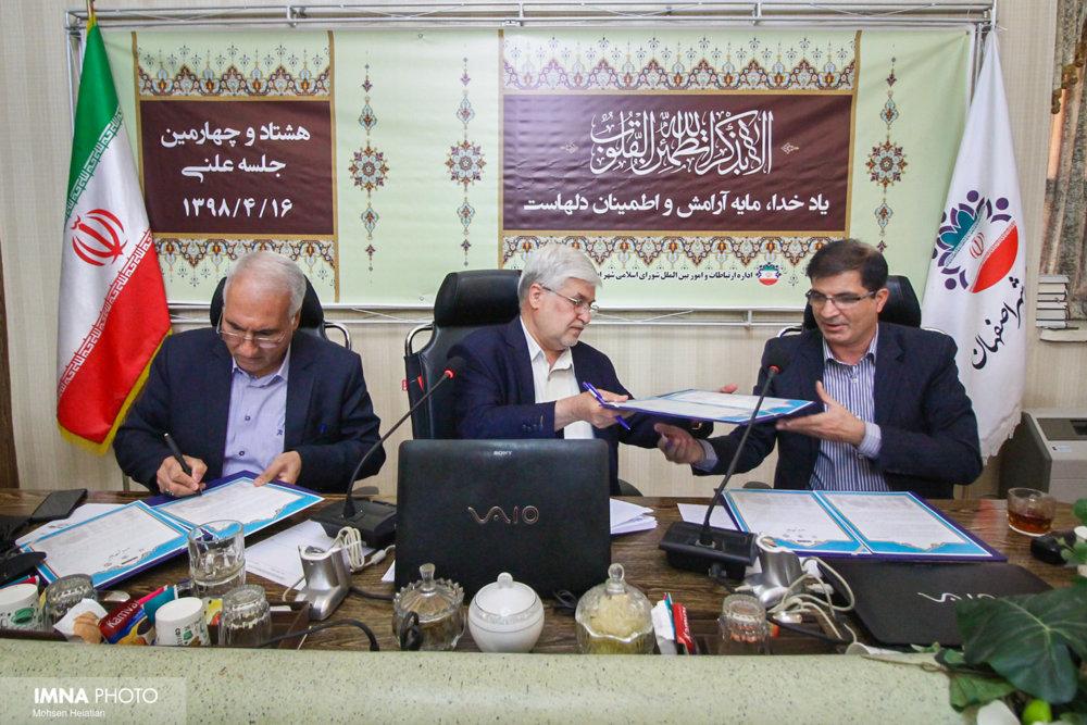 هشتاد و چهارمین جلسه علنی شورای شهر