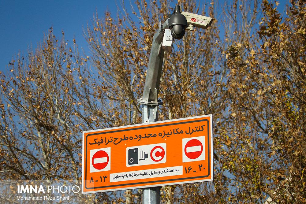 طرح زوج و فرد در اصفهان از در منازل اجرا میشود