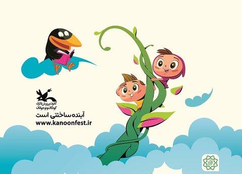قصه گوها تا ۱۷ شهریور برای ثبت نام در جشنواره مهلت دارند