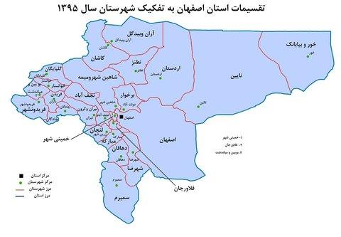 موافقان دیروز اصفهان شمالی، مخالفان امروز آن