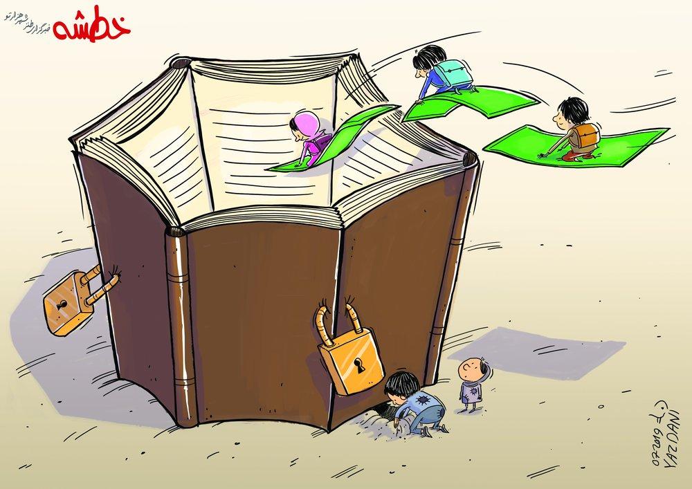 آموزش ابتدایی رایگان حق شهروندان است