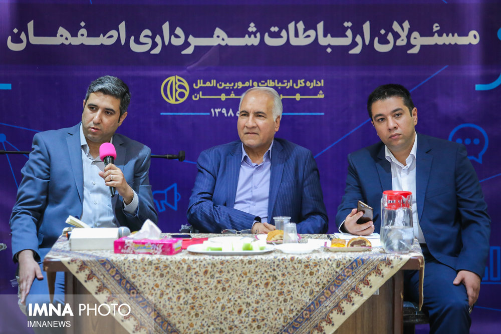 چهارمین نشست مدیران ارتباطات شهرداری اصفهان