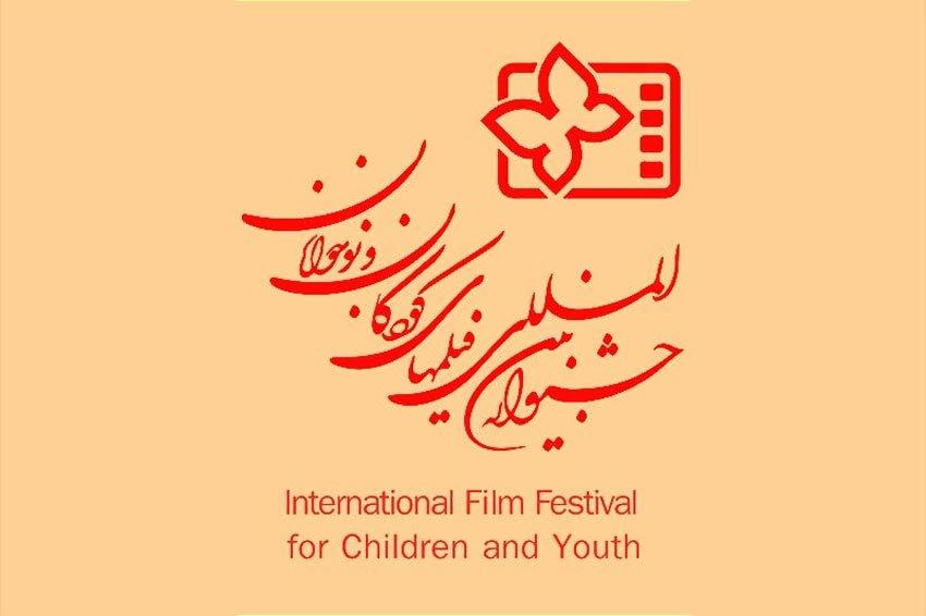 توضیحات جشنواره بینالمللی فیلم کودک و نوجوان در خصوص گزارش مالی آن