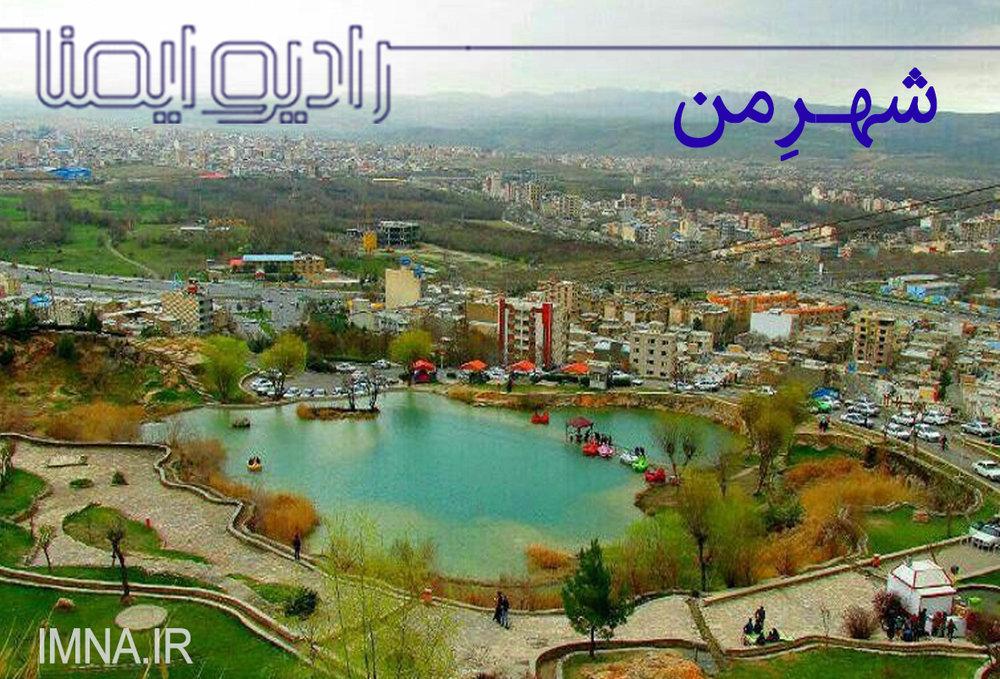 شهرمن؛ خرم آباد