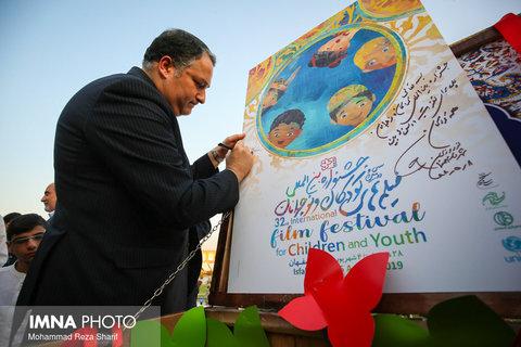 رونمایی از پوستر سی و دومین جشنواره فیلم های کودک و نوجوان