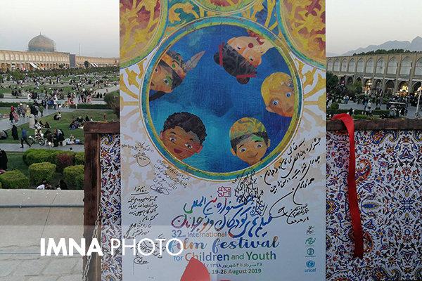 پوستر سی و دومین جشنواره فیلم کودک و نوجوان رونمایی شد