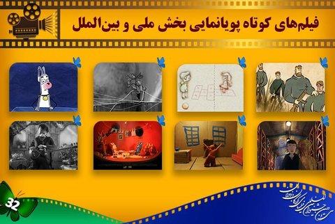Children Filmfest announces lineups for short national, international animation competition