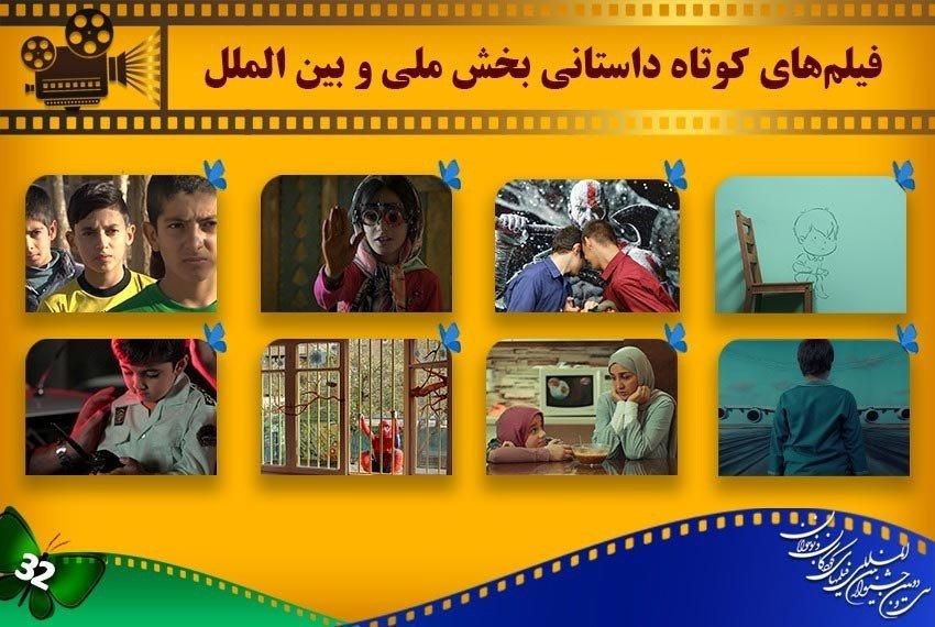 Children Filmfest announces lineups for short national, international films