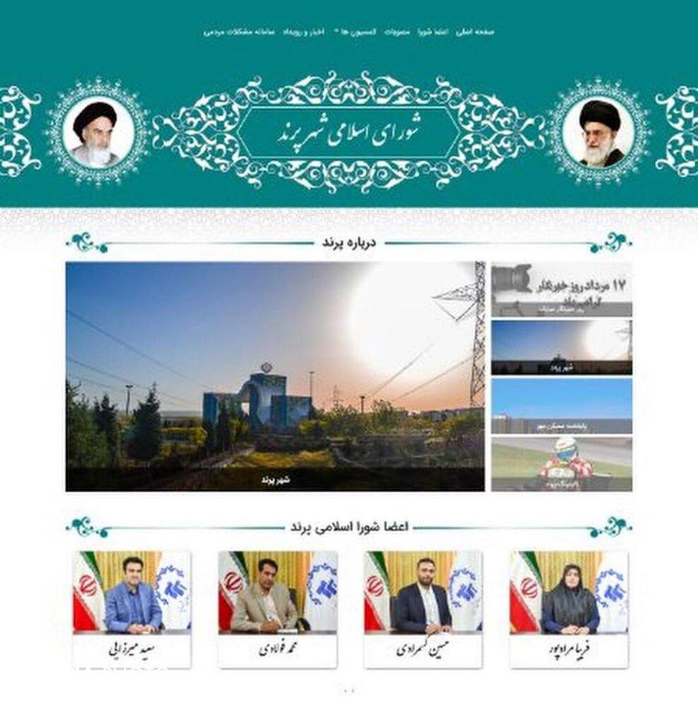 شروع فعالیت سامانه اطلاع رسانی شورای شهر پرند