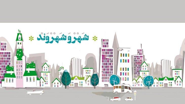 راهکار افزایش تعاملات میان شهروندان در شهرهای امروزی چیست؟