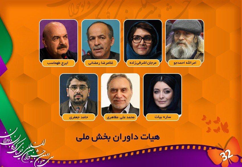 Isfahan's children film festival announces jury