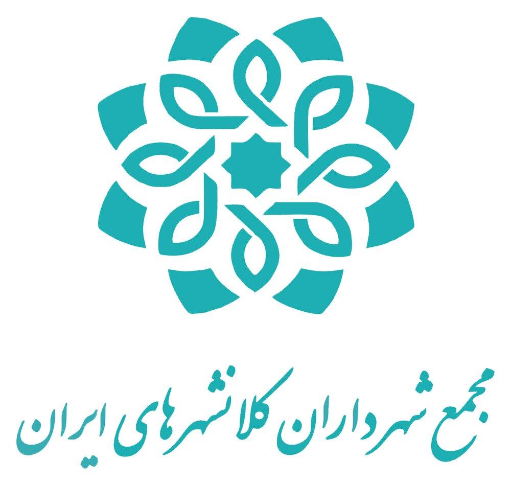 آغاز یکصد و پنجمین نشست مجمع شهرداران کلانشهرهای ایران در یزد