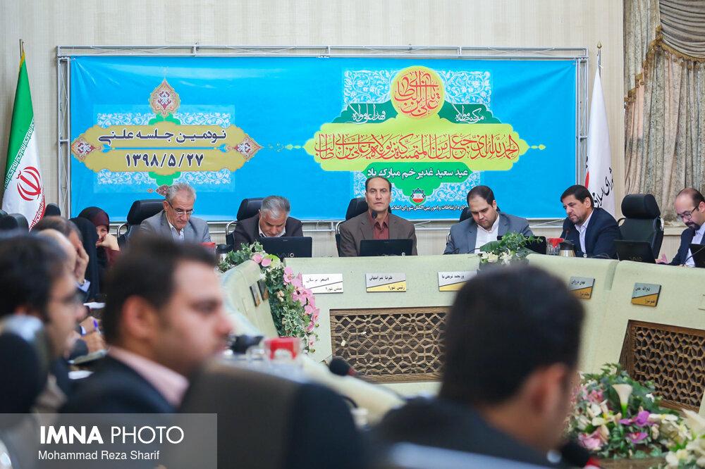 گزارش عملکرد ۶ ماهه درآمدها و هزینههای شهرداری اصفهان ارائه میشود