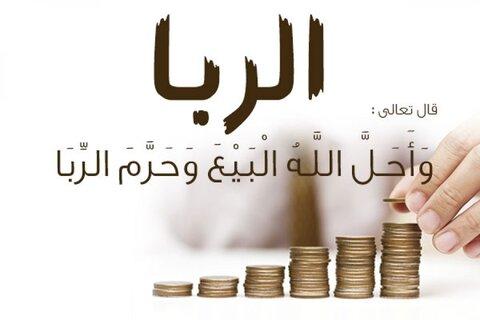 قانون بانکداری اسلامی باید متحول و بهروز شود