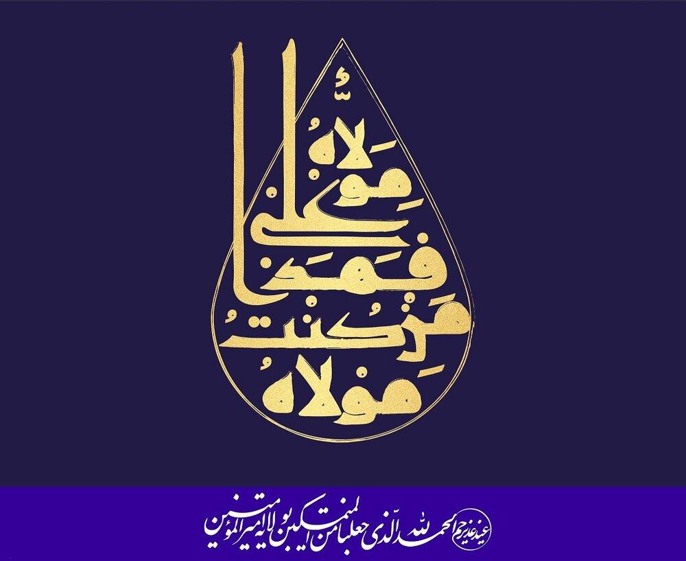 عید اللَّه الاکبر