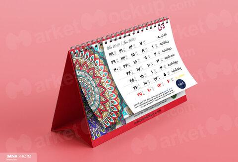 تدوین نخستین تقویم فرهنگی شهرداری رفسنجان