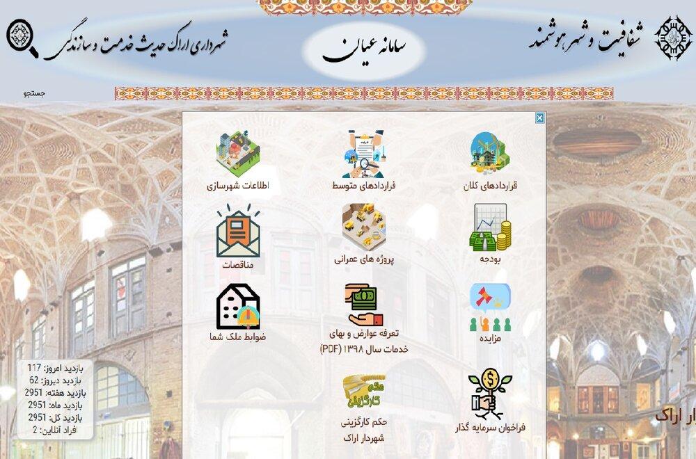 """طرح جدید جامع شهر اراک در """"سامانه عیان"""" قرار میگیرد"""