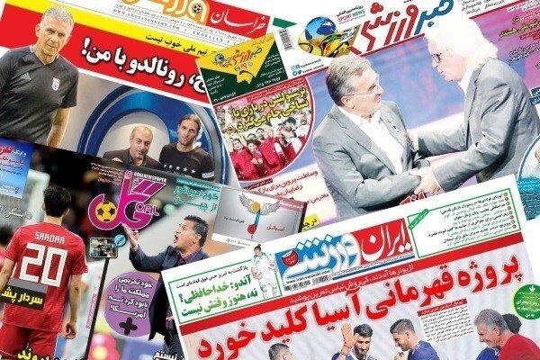روزنامههای ورزشی ۲۵ خرداد؛ اخراج شفر اشتباه بزرگ