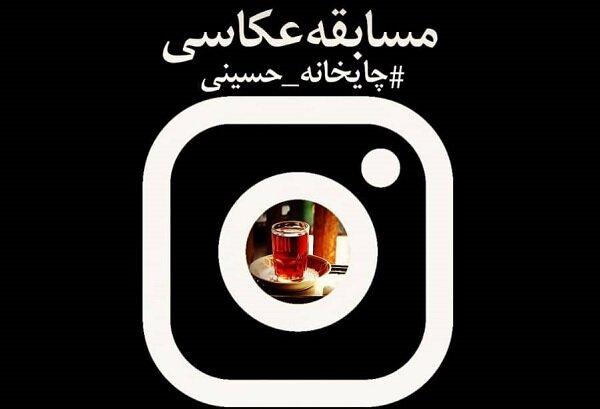 مسابقه عکاسی از چایخانه های حسینی برگزار میشود