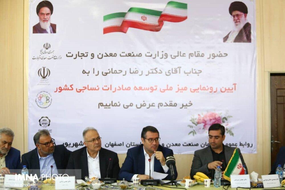 تاسیس اولین شهرک پوشاک و نساجی کشور در اصفهان و کاشان