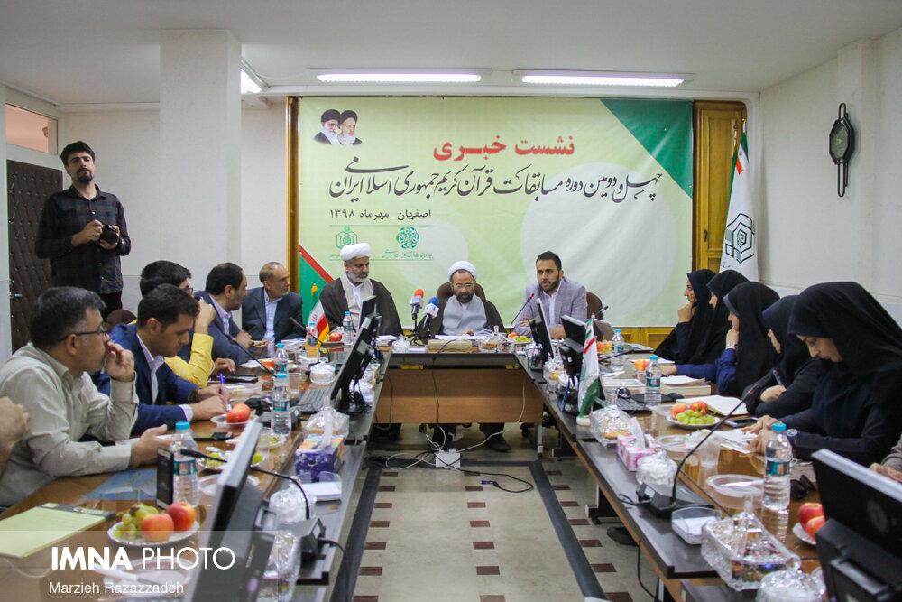 نشست خبری چهل و دومین دوره مسابقات ملی قرآن