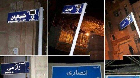 نامگذاری معابر مشهد به نام شهدای دانش آموز