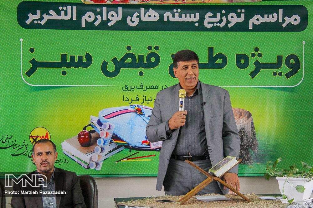 اهدا لوازم التحریر به دانشآموزان اصفهانی با هزینه حذف قبوض کاغذی