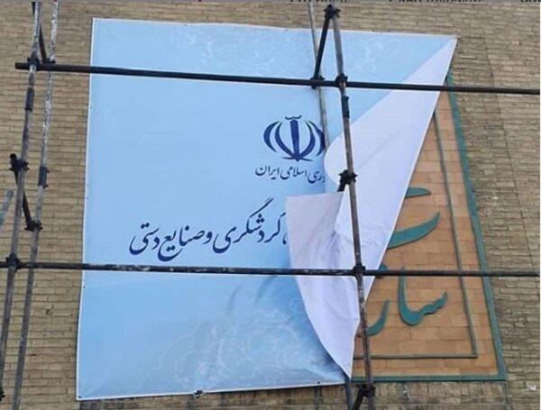 مذاکرات ایران و یونان برای استرداد اشیا تاریخی