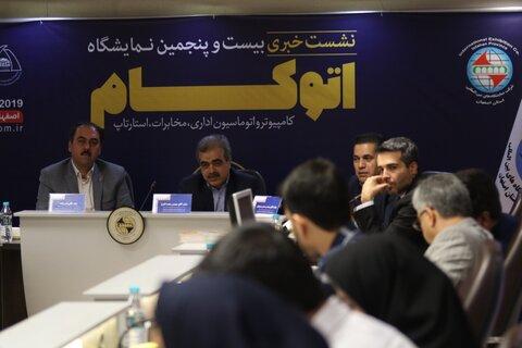 نمایشگاه اتوکام ۲۰۱۹ در اصفهان برگزار میشود