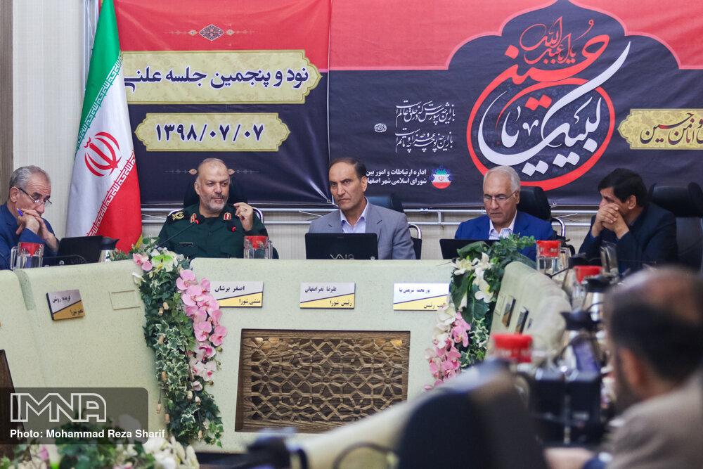 نود و پنجمین جلسه علنی شورای شهر