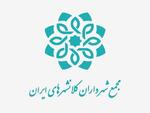 تقدیر رئیس مجمع شهرداران کلانشهرهای ایران از شهردار شیراز