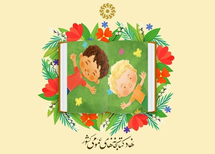 برنامه کتابخانههای عمومی اصفهان برای هفته سوم مهرماه اعلام شد