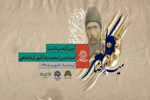 آیین گرامیداشت میرزا محمدرضا کلهر برگزار میشود