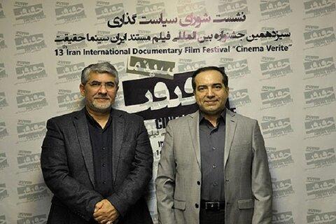 جشنواره سینماحقیقت در دو راهی شیوه انتخاب آثار