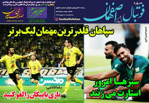 سپاهان قلدرترین مهمان لیگ برتر