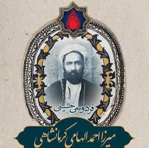 فردوسی حسینی، فخری دیگر برای دیار کرمانشاه