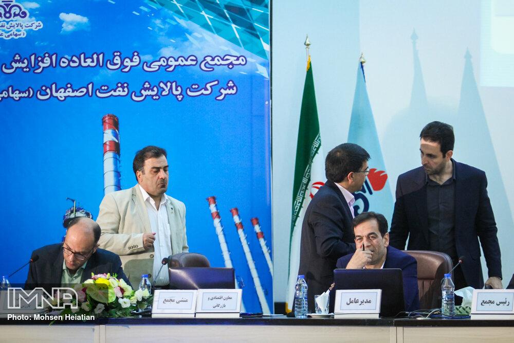 مجمع عمومی شرکت پالایش نفت اصفهان