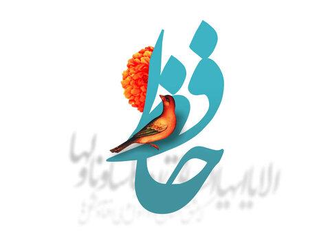 روز بزرگداشت حافظ شیرازی + زندگی نامه، همسر و اشعار