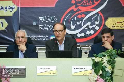 نود و هشتمین جلسه علنی شورای اسلامی شهر اصفهان