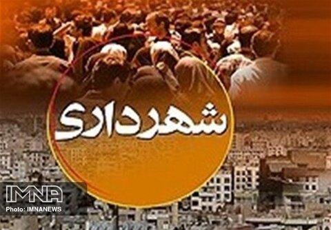 کرونا شهرداری عالیشهر بوشهر را تعطیل کرد