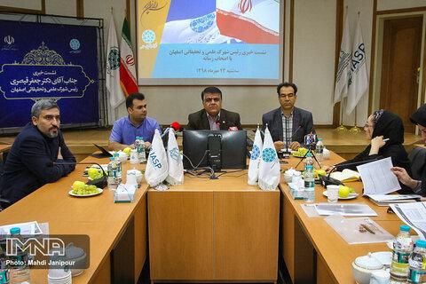 نشست خبری رییس شهرک علمی و تحقیقاتی اصفهان