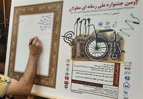 داوران جشنواره ملی رسانههای معلولان مشخص شدند