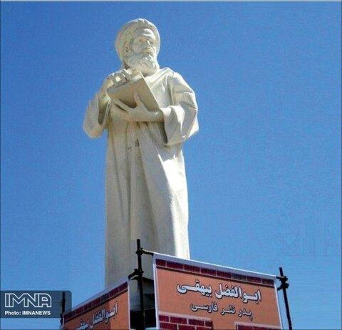 """همایش بزرگداشت """"بیهقی"""" در سبزوار برگزار میشود"""